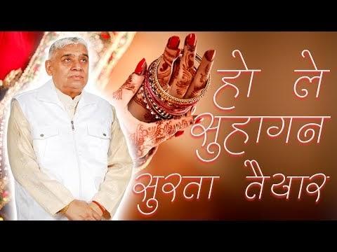 Hole Suhagan Surta Taiyar | होले सुहागन सुरता तैयार | Sant Rampal Ji Maharaj | BKPK VIDEO