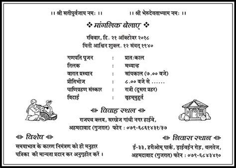 Wedding Card Matter in Hindi   Wedding Invitation Wordings
