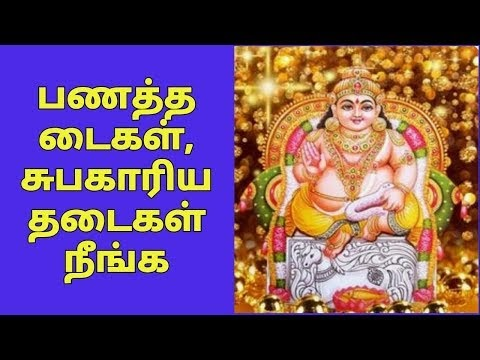 #Astrology in Tamil-#thanthrigam-tamil jothidam காரிய தடைகள் விலக தாந்த்...