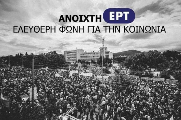 Επείγον !! Τα ΜΑΤ στην ΕΡΤ