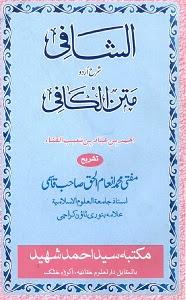 Al Shafi Urdu Sharh Matn ul Kafi