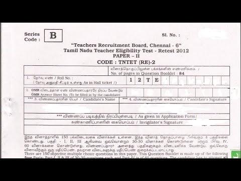 TNTET 2012 Paper II Retest Original Question Paper Download PDF