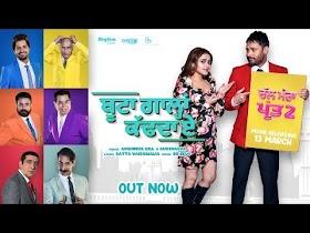Boota Gaalan Kad Da Ae   Amrinder Gill   Simi Chahal   Chal Mera Putt 2 Releasing 13 March 2020