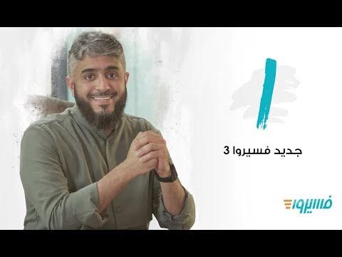 فسيروا 3 مع فهد الكندري  رمضان 2019 Fasero 3 Ramadan