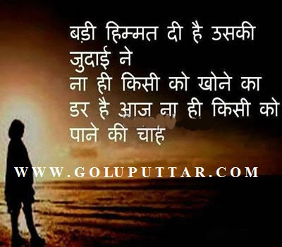 Hindi Quotes Page 13 Online Pictures Ideas