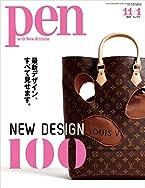 Pen (ペン) 『NEW DESIGN 100 最新デザイン、すべて見せます。』〈2014年 11/1号〉 [雑誌]