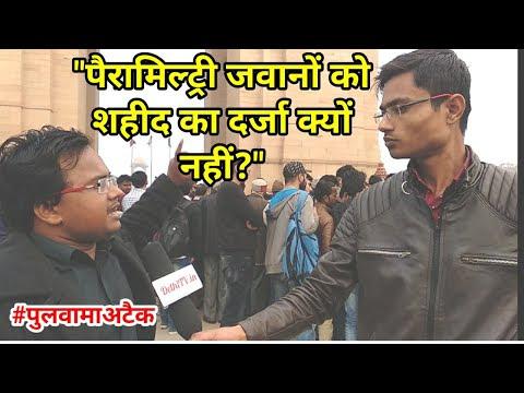 #पुलवामा अटैक : India Gate पर युवाओं का आक्रोश, बोलें - सर्जिकल स्ट्राइक नहीं, वॉर हो