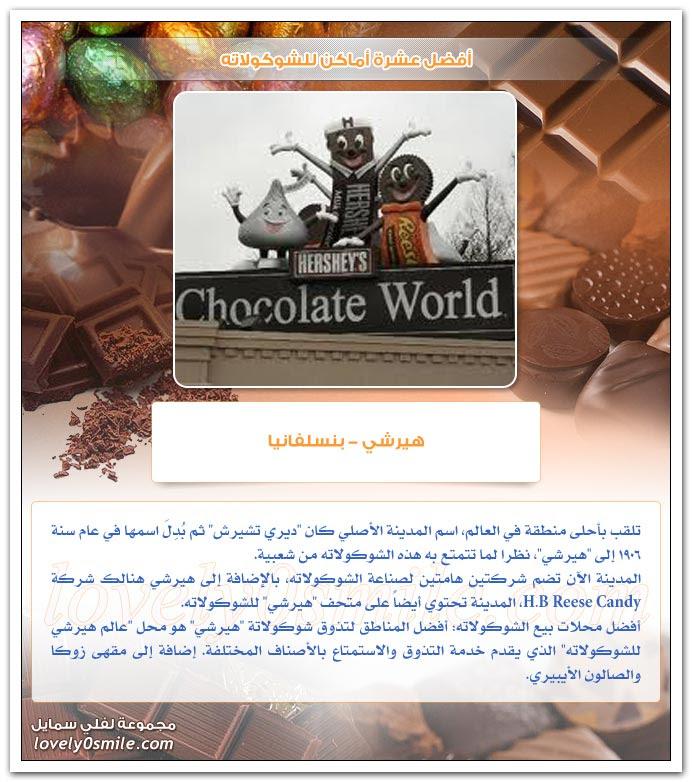 أفضل عشرة أماكن للشوكولاته