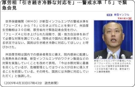 http://www.yomiuri.co.jp/politics/news/20090430-OYT1T00249.htm