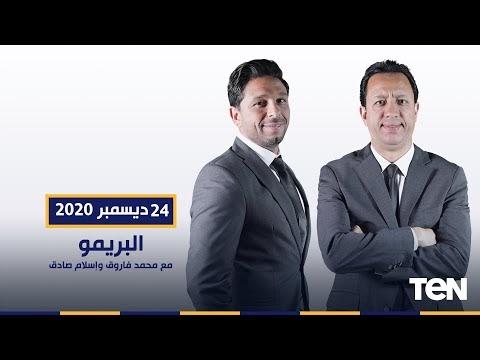 البريمو| حوار خاص مع الكابتن إبراهيم سعيد حول تجديد أوبامام وفرجاني ساسي