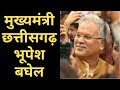Bhupesh Baghel | छत्तीसगढ़ के मुख्यमंत्री भूपेश बघेल | Bhupesh Baghel Bio...