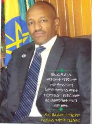 Dr Shiferaw Teklemariam,Minster of Minstry of Federal Affairs