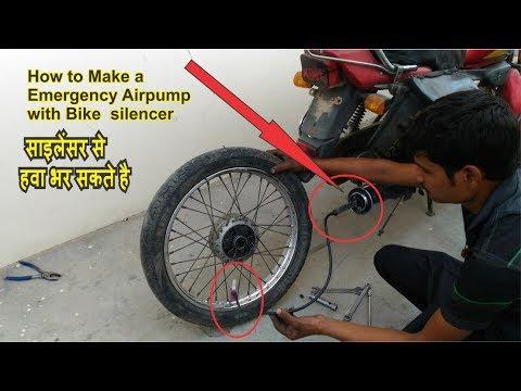 बिना पंप के मोटरसाइकिल में हवा भरना सीख लीजिए - यह जुगाड़ बहुत काम आएगा