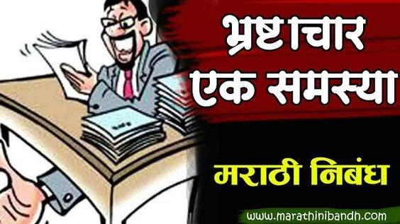 भ्रष्टाचार एक समस्या मराठी निबंध । Bhrashtachar Ek samasya Nibandh in marathi