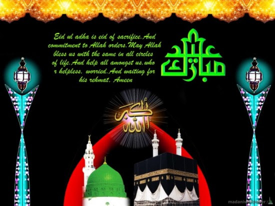 Eid-Greeting-Cards-2013-Pictures-Photos-Islamic-Eid-Card-Image-Wallpapers-4