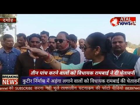 पथरिया विधायक रामबाई ने गरीबों के मामले में अड़ंगा लगाने वाले दबंग जमींदारों को दी सबक सिखाने की चेतावनी.. इधर जबेरा पुलिस ने सिग्रामपुर में जहरीली शराब के अड्डे पर छापा मारकर.. महुआ लासन की शराब का जखीरा पकड़ा..