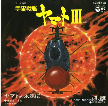 SPACE BATTLESHIP YAMATO III yamato yo eienni