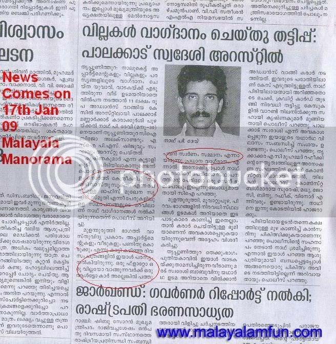 Visit www.MalayalamFun.com