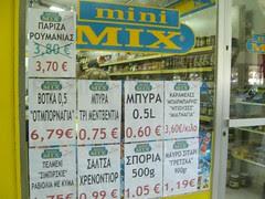 russian food market in thessaloniki