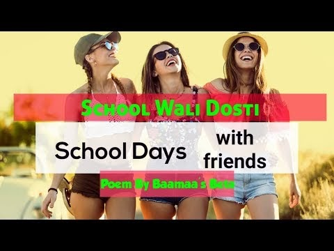 Hindi Poem on School Life | School Wali Dosti