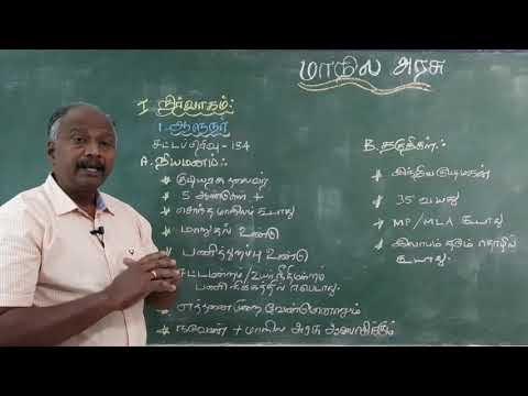 10th Social Civics Unit 3 மாநில அரசு Part 1,2