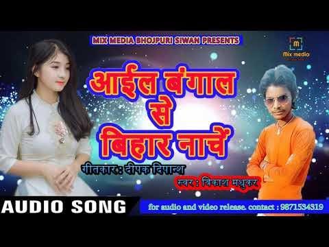 New Bhojpuri Arkestra Dance Song - New Bhojpuri song 2019- super hit Bhojpuri song 2019