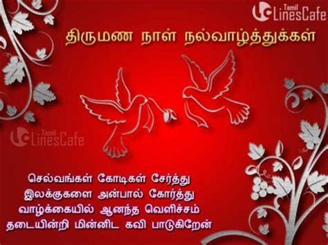 Latest And New Tamil Kavithaigal   Tamil.LinesCafe.com
