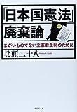 文庫 「日本国憲法」廃棄論 (草思社文庫)