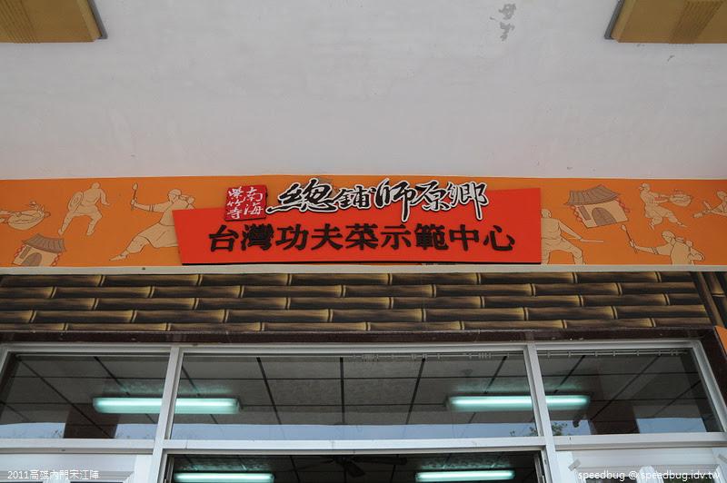 2011高雄內門宋江陣 (94)