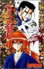 るろうに剣心 7 (ジャンプ・コミックス)