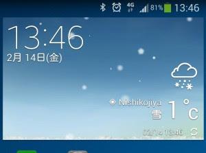Galaxy Note3 香港版でドコモLTEを掴んだ様子。