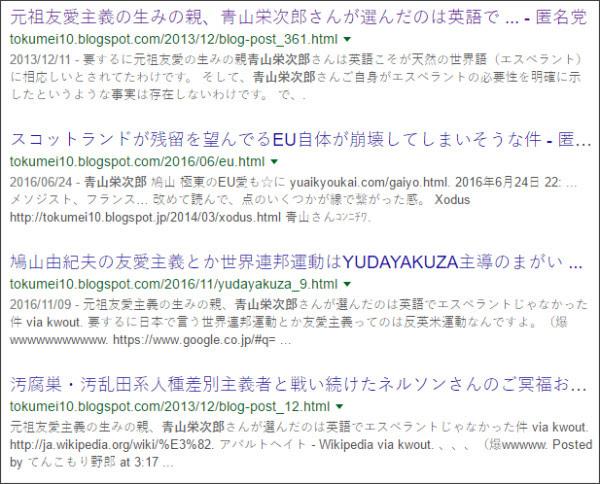 https://www.google.co.jp/#q=site:%2F%2Ftokumei10.blogspot.com+%E9%9D%92%E5%B1%B1+%E6%A0%84%E6%AC%A1%E9%83%8E