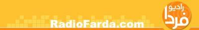 radio_farda.jpg