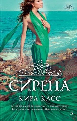 Resultado de imagen de the siren kiera cass rusia
