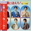 SOUNDTRACK - taiyo ni hoero! / oretachi no kunsho