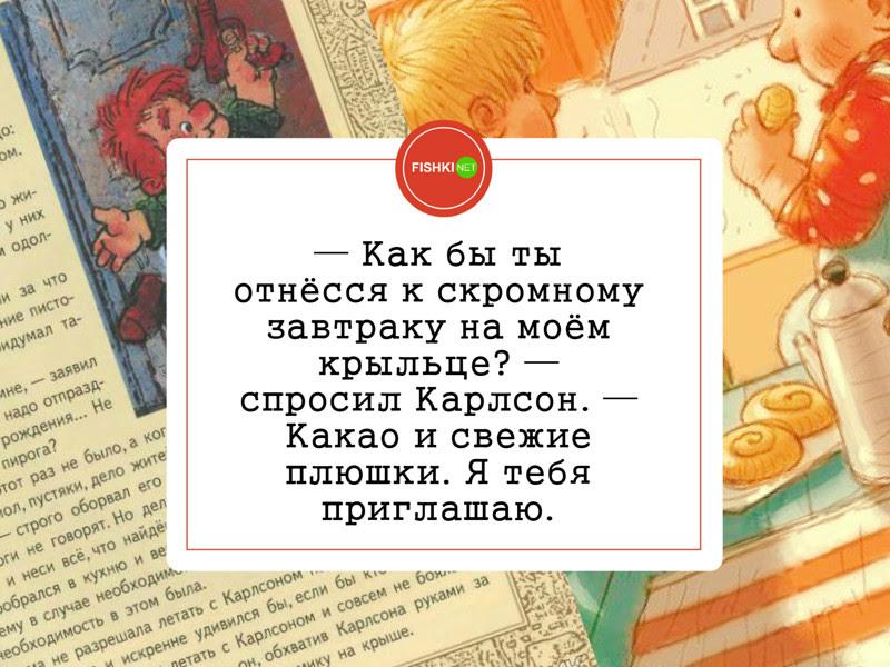 Астрид Линдгрен «Малыш и Карлсон, который живёт на крыше» еда, литература, пошаговые рецепты