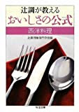 辻調が教えるおいしさの公式 西洋料理 (ちくま文庫)