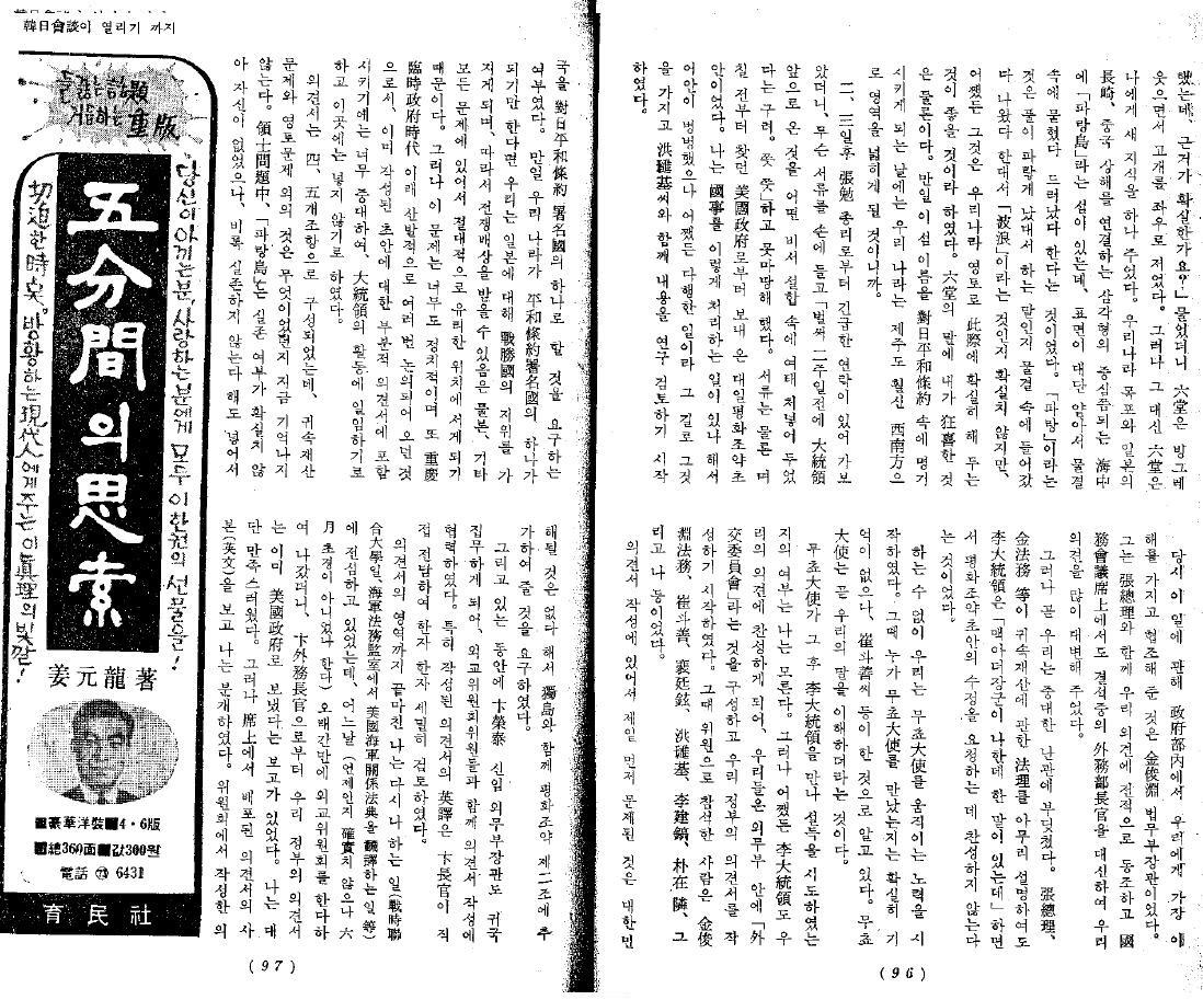 1966 兪鎮午「韓日会談が開かれるまで」(上下)『思想界』1966 2月号・3月号_3
