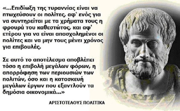 Image result for τυραννία