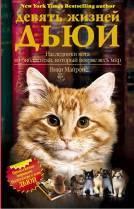 обложка книги «Девять жизней Дьюи. Наследники кота из библиотеки, который потряс весь мир»
