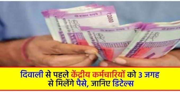 दिवाली से पहले केंद्रीय कर्मचारियों को 3 जगह से मिलेंगे पैसे, जानिए डिटेल्स!