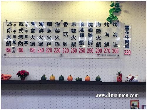 久久迷你火鍋03.jpg