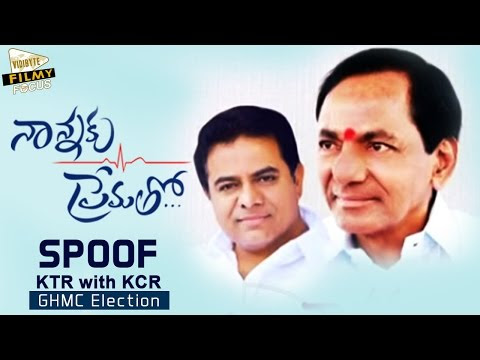 Nannaku prematho : KTR and KCR on GHMC elections
