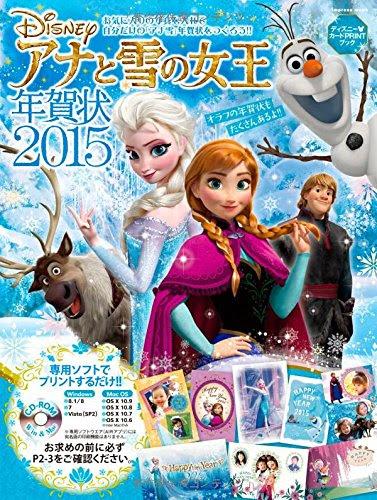 2015年の年賀状 アナと雪の女王 オラフやエルサのイラスト素材集に