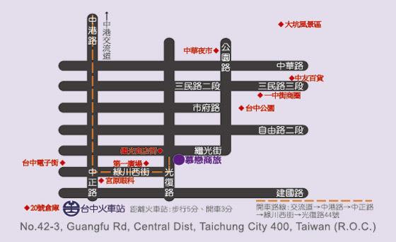 慕戀/商旅/休息/台中/火車站/慕戀商旅