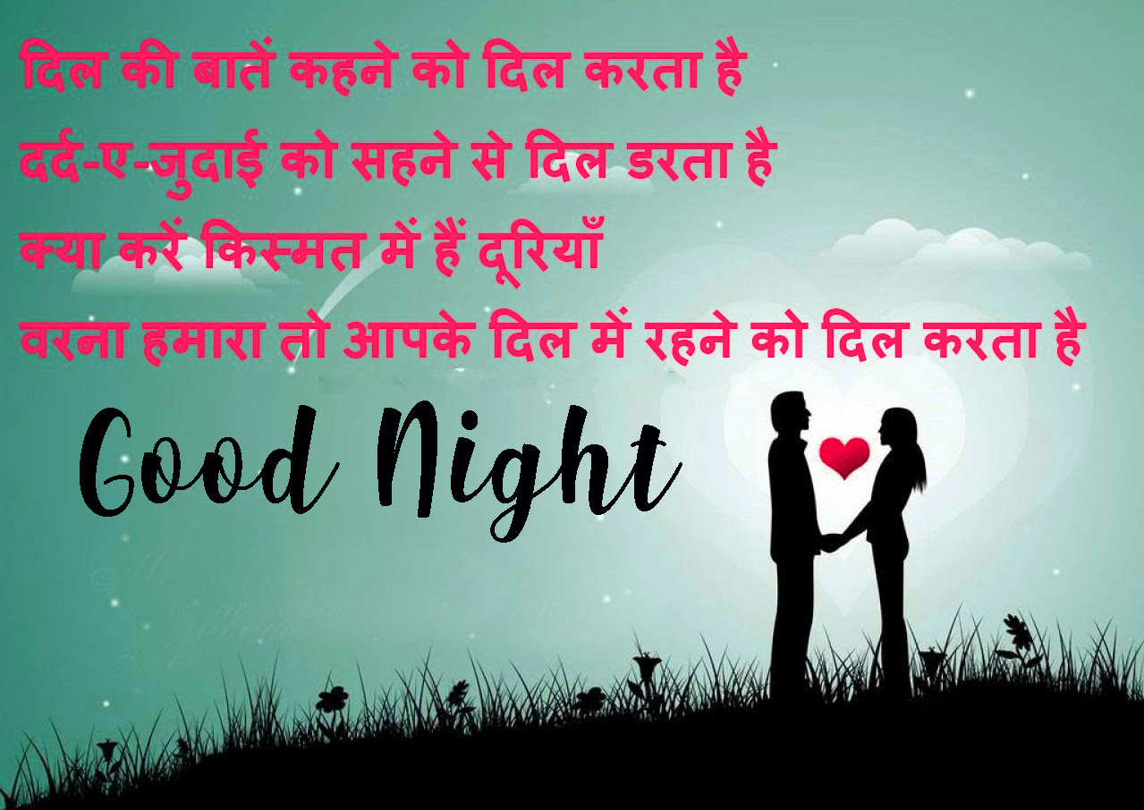 Good Night Love Shayari Image Hd ...