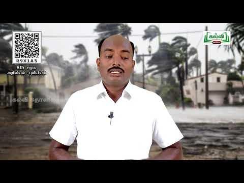8th Social science புவியியல்  இடர்கள் பருவம்  அலகு 13  பகுதி 5  Kalvi TV