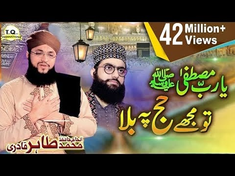 Ya Rabbe Mutafa Tu Mujhe Hajj Pe Bula Lyrics ||  Hafiz Tahir Qadri Naat Songs || Naat | Lyrics