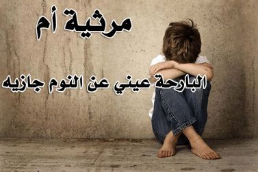 شعر عن الاب المتوفي Mp3 Aiqtabas Blog