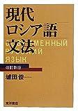 現代ロシア語文法